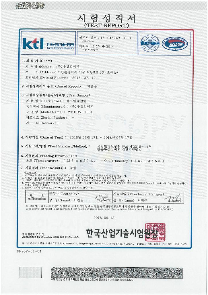 내진시험성적서_특고압배전반_표지.jpg