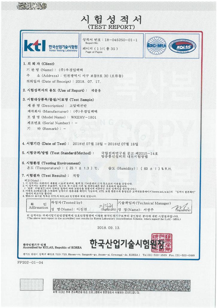 내진시험성적서_고압배전반_표지.jpg